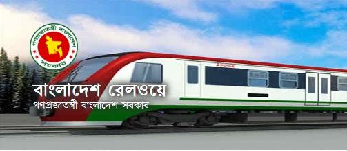 Bangladesh Railway Job circular 2016