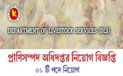 Department of Livestock Job Circular