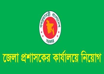 Deputy Commissioner Office Job Circular 2016