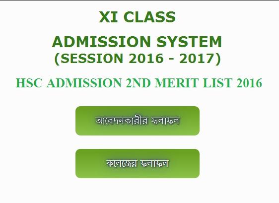 HSC Admission 2nd Merit List Result 2016 all board at www.xiclassadmission.gov.bd