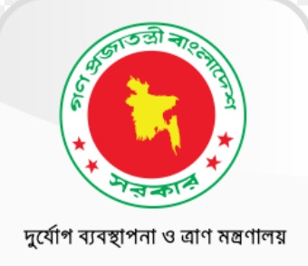 Ministry Of Relief Job Circular