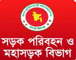 Ministry of Road Transport and Bridges job circular 2016
