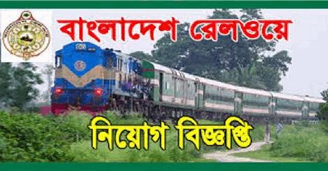 railway job circular-
