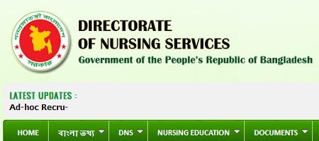BSC Nursing Admission Result 2016