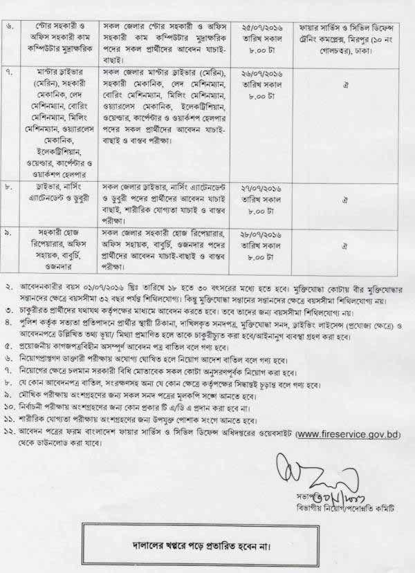 bangladesh fire service job circular