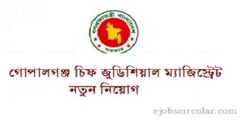 Chief Judicial magistrate circular