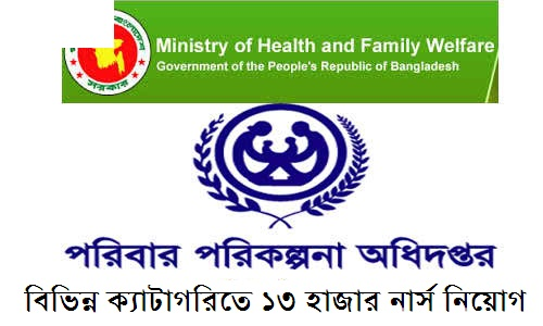 Ministry Of Health And Family Welfare 13000 Job circular