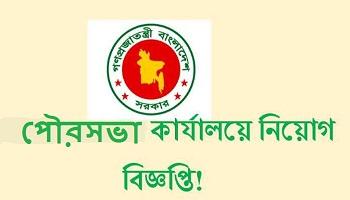 Municipality office Job Circular 2016- Govt Job