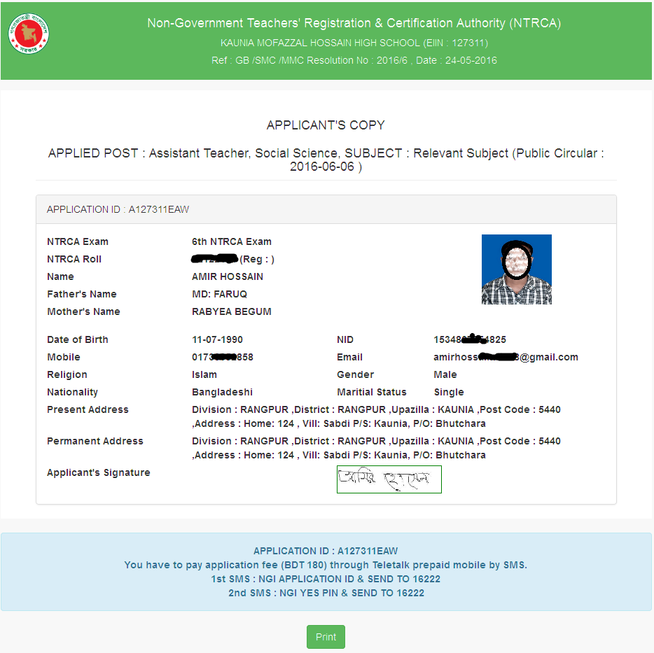 NTRCA Non Govt Tearcher Online Application