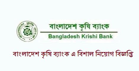 Bangladesh Krishi Bank New Job