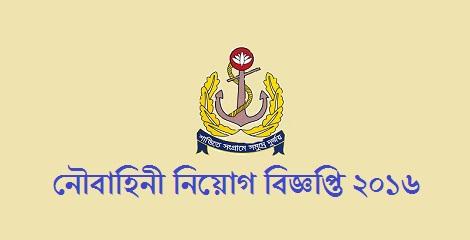 Bangladesh Navy Circular