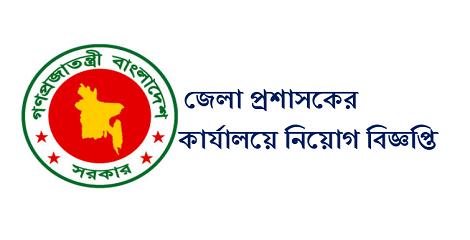 Deputy Commissioner Office Job Circular