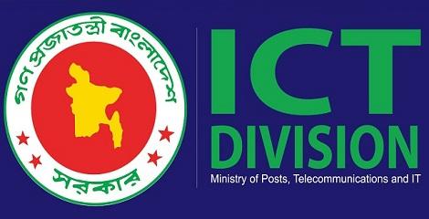 Govt ICT Job Circular 2016