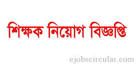 assistance Teacher job circular