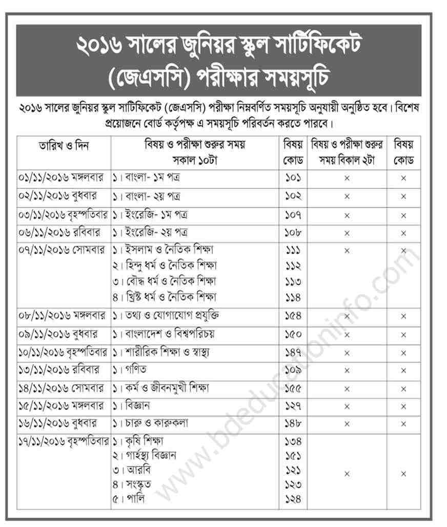jsc exam routine 2016