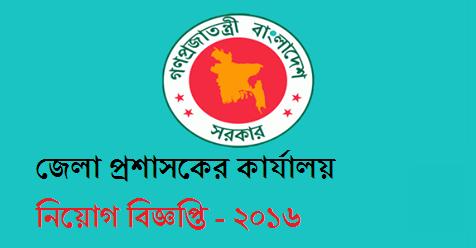 Deputy Commissioners job circular bd 2016