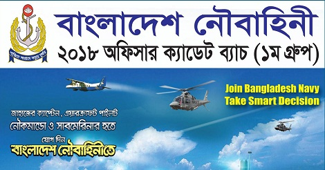Join Bangladesh Navy New Job