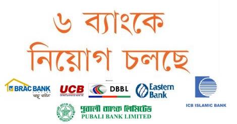 Latest 6 Bank Job circular