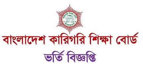SSC Vocational Admission updates Conditions 2017- bteb.gov.bd