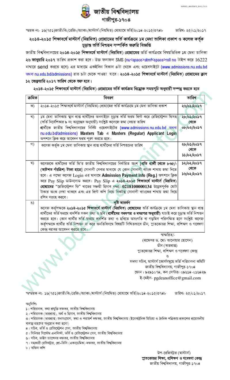 Degree 1st Merit Result 2017