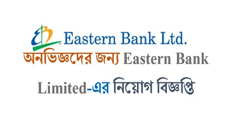 EBL Bank Trainee Assistant Officer