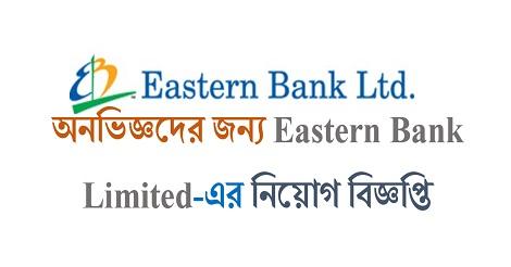 EBL Bank Trainee Assistant Officer (Cash Area) job circular