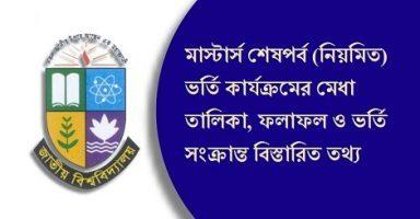 National University Masters Admission Result Merit List 2017