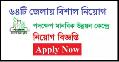 Padakhep NGO Job