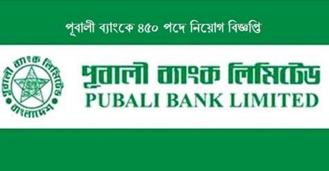 Pubali Bank online Application 450 Vacancy 2017 – pubalibangla.com