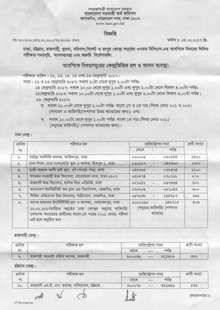 bcs written exam seat plan