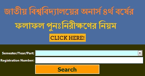 NU Honours 4th year Rescrutiny Result