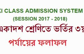 HSC Admission 3rd merit result 2017