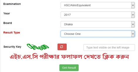 HSC Result All Education Board 2018 – www.educationboardresults.gov.bd