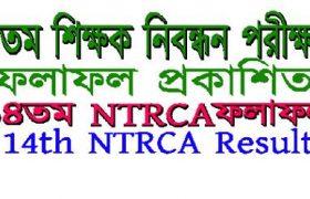 14th NTRCA Result