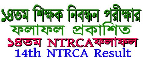 14th NTRCA Result