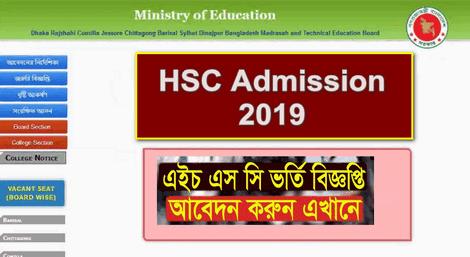 www.xiclassadmission.gov.bd 2019