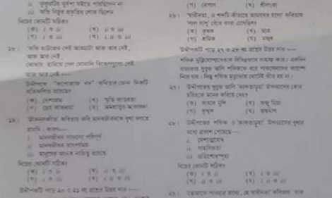 SSC Bangla 1st Paper Question Solution