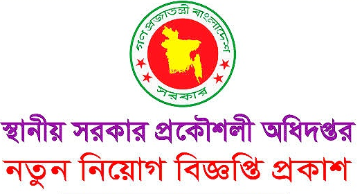 Government Engineering Department Job Circular