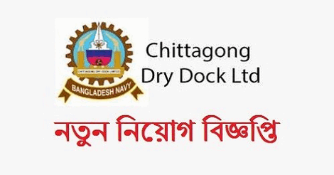 Chittagong Dry Dock Job