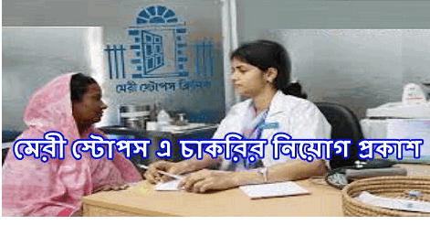 Marie Stopes Bangladesh