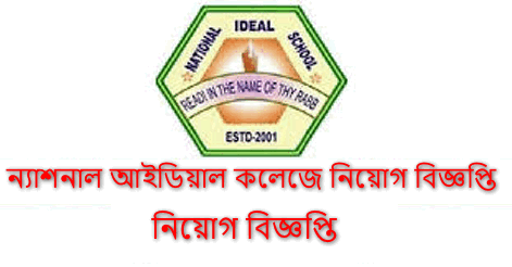 National Ideal College