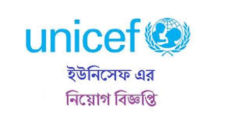 UNICEF Bangladesh job