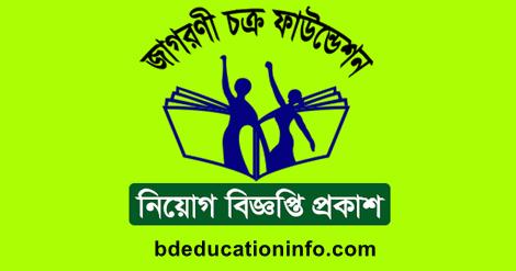 Jagorani Chakra Foundation job
