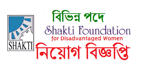 Shakti Foundation Job