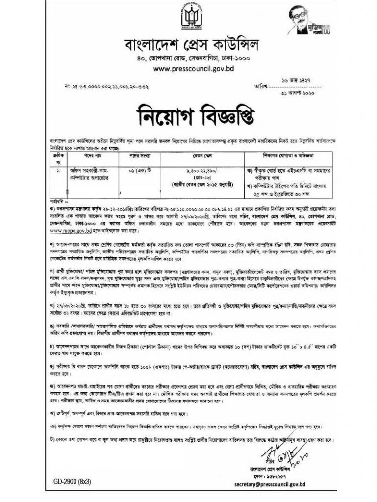 Bangladesh Press Council Job