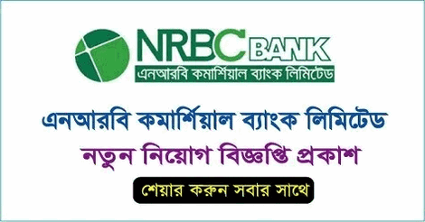 NRBC commercial Bank Job