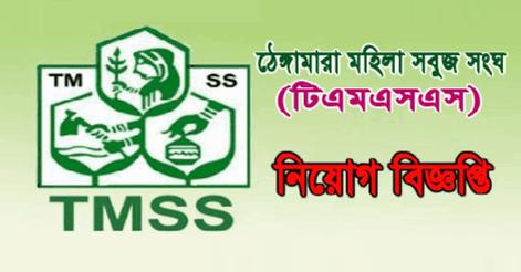 TMSS NGO jobs circular