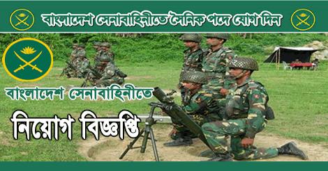 Bangladesh Army Job-circular