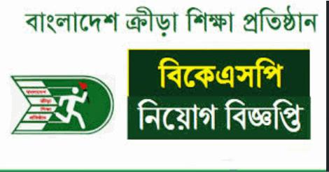 Bangladesh Krira Shikkha Protisthan Job Circular