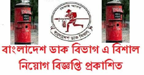 Bangladesh Post Office Job Circular 2021 Www Bangladeshpost Gov Bd